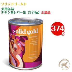 ソリッドゴールド SOLIDGOLD 犬用缶詰 チキン&レバー缶(374g) 【配送区分:P】|aiboshi