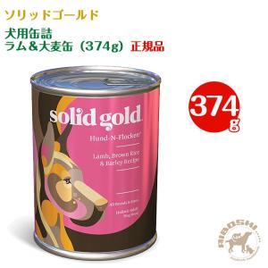 ソリッドゴールド SOLIDGOLD 犬用缶詰 ラム&大麦缶(374g) 【配送区分:P】|aiboshi