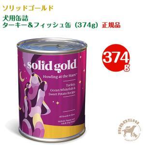 ソリッドゴールド SOLIDGOLD 犬用缶詰 ターキー&フィッシュ缶(374g)【営業日午前10時迄のご注文で当日発送】 aiboshi