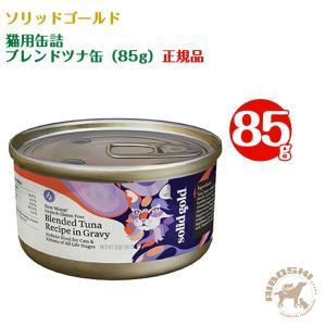 ソリッドゴールド SOLIDGOLD 猫用缶詰 ブレンド ツナ缶 (85g)【配送区分:P】|aiboshi