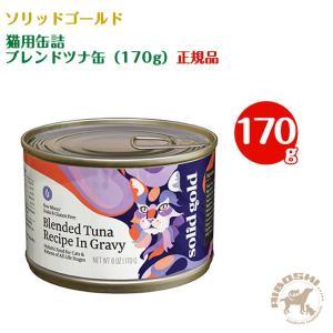 ソリッドゴールド SOLIDGOLD 猫用缶詰 ブレンド ツナ缶 (170g) 【配送区分:P】