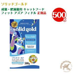 ソリッドゴールド SOLIDGOLD 成猫・肥満猫用 キャットフード フィット アズア フィドル(500g) 【配送区分:P】|aiboshi