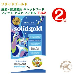 ソリッドゴールド SOLIDGOLD 成猫・肥満猫用 キャットフード フィット アズア フィドル(2kg)【配送区分:P】|aiboshi