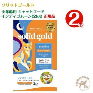 ソリッドゴールド SOLIDGOLD 全年齢用 キャットフード インディゴムーン(2kg) 【配送区分:P】|aiboshi
