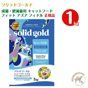 ソリッドゴールド SOLIDGOLD 成猫・肥満猫用 キャットフード フィット アズア フィドル(1kg) 【配送区分:P】|aiboshi