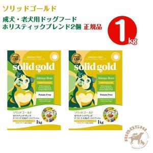ソリッドゴールド SOLIDGOLD 成犬・老犬用 ドッグフード ホリスティックブレンド(1kg×2個)【配送区分:P】|aiboshi