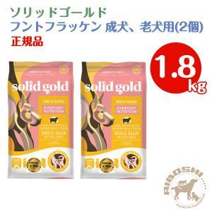ソリッドゴールド SOLIDGOLD 成犬・老犬用 ドッグフード フントフラッケン(1.8kg×2個)【配送区分:P】|aiboshi