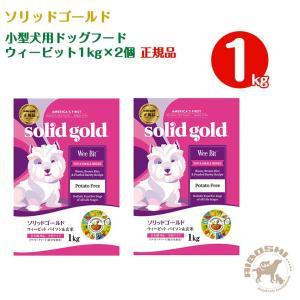 ソリッドゴールド SOLIDGOLD 小型犬用 ドッグフード ウィービット(1kg×2個)【配送区分:P】|aiboshi