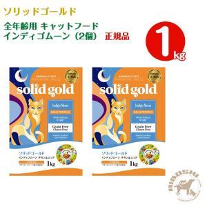 ソリッドゴールド SOLIDGOLD 全年齢用 キャットフード インディゴムーン(1kg×2個)【配送区分:P】|aiboshi