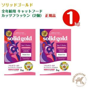 ソリッドゴールド SOLIDGOLD 全年齢用 キャットフード カッツフラッケン(1kg×2個) 【配送区分:P】|aiboshi
