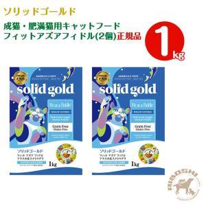 ソリッドゴールド 成猫・肥満猫用キャットフード フィット アズア フィドル(1kg×2個) 【配送区分:P】|aiboshi