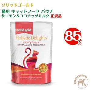 ソリッドゴールド SOLIDGOLD 猫用 キャットフード パウチ サーモン&ココナッツミルク(85g)|aiboshi