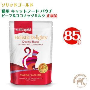 ソリッドゴールド SOLIDGOLD 猫用 キャットフード パウチ ビーフ&ココナッツミルク(85g) aiboshi