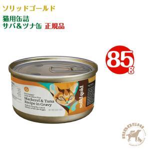 ソリッドゴールド SOLIDGOLD 猫用缶詰 サバ&ツナ缶 (85g)【配送区分:P】|aiboshi