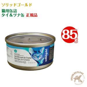 ソリッドゴールド SOLIDGOLD 猫用缶詰 タイ&ツナ缶 (85g)【配送区分:P】|aiboshi