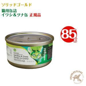 ソリッドゴールド SOLIDGOLD 猫用缶詰 イワシ&ツナ缶 (85g) 【配送区分:P】|aiboshi