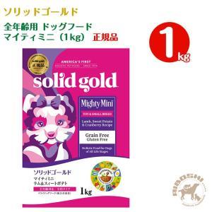 ソリッドゴールド マイティミニ ラム(1kg)【配送区分:P】|aiboshi