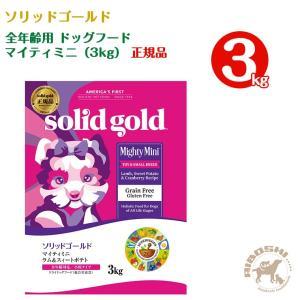 ソリッドゴールド マイティミニ ラム(3kg)【配送区分:P】|aiboshi