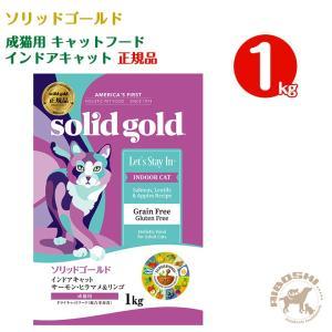 ソリッドゴールド インドアキャット サーモン(1kg)【配送区分:P】|aiboshi
