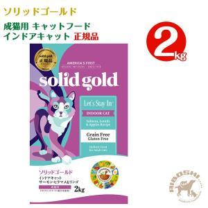 ソリッドゴールド インドアキャット サーモン(2kg)【配送区分:P】|aiboshi