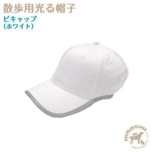 散歩用光る帽子 ピキャップ(ホワイト)【配送区分:P】|aiboshi