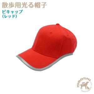 散歩用光る帽子 ピキャップ(レッド)【配送区分:P】|aiboshi