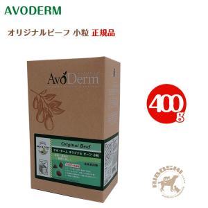 アボダーム AVODERM 全犬種・全年齢用 アボダーム オリジナルビーフ/小粒(800g) 【配送区分:P】|aiboshi