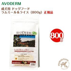 アボダーム AVODERM 成犬用ドッグフード アボダーム・ラムミール&ライス(800g) 【配送区分:P】|aiboshi