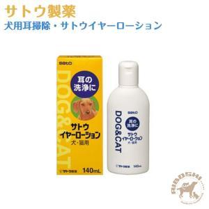 現代製薬 犬用耳掃除・サトウイヤーローション 【配送区分:P】|aiboshi