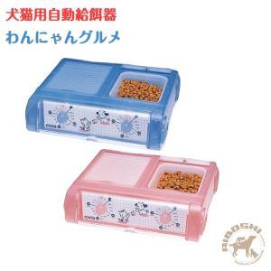 【犬用自動給餌器】わんにゃんグルメ【送料無料】 【配送区分:P】|aiboshi