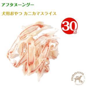 アフタヌーングー 犬用おやつ・カニカマスライス(30g) 【配送区分:P】|aiboshi
