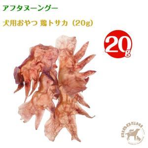 アフタヌーングー 犬用おやつ・鶏トサカ(20g) 【配送区分:P】|aiboshi