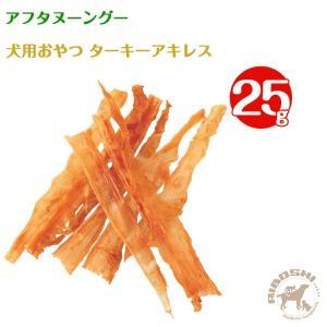 アフタヌーングー 犬用おやつ・ターキーアキレス(25g) 【配送区分:P】|aiboshi