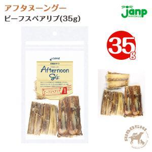 アフタヌーングー 犬用おやつ・ビーフスペアリブ(35g) 【配送区分:P】|aiboshi