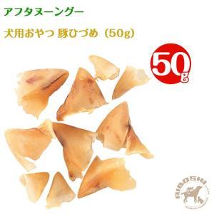 アフタヌーングー 犬用おやつ・豚ひづめ(50g) 【配送区分:P】|aiboshi