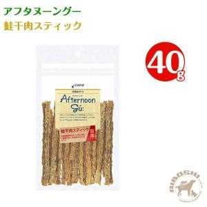 アフタヌーングー 犬用 鮭干肉スティック 40g【配送区分:P】|aiboshi