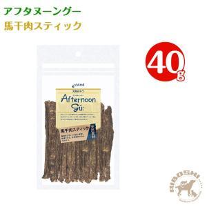 アフタヌーングー 犬用 馬干肉スティック 40g【配送区分:P】|aiboshi