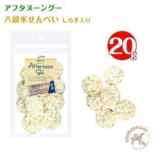 アフタヌーングー 八穀米せんべい しらす入(20g)【配送区分:P】|aiboshi