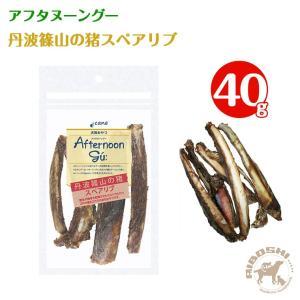 アフタヌーングー 丹波篠山の猪スペアリブ(40g)【配送区分:P】|aiboshi