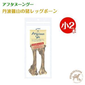 アフタヌーングー 丹波篠山の猪レッグボーン(小2本)【配送区分:P】|aiboshi