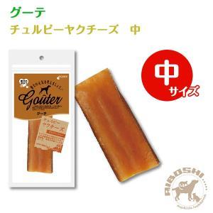 グーテ チュルピーヤクチーズ(中)【配送区分:P】|aiboshi