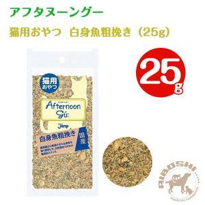アフタヌーングー 猫用 白身魚粗挽き(25g)【配送区分:P】|aiboshi