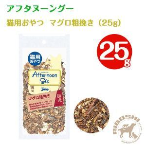 アフタヌーングー 猫用 マグロ粗挽き(25g)【配送区分:P】|aiboshi