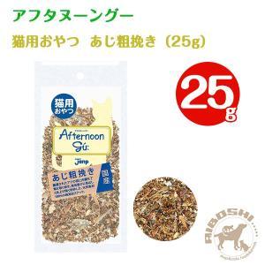 アフタヌーングー 猫用 あじ粗挽き(25g)【配送区分:P】|aiboshi