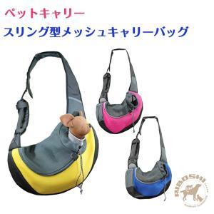【ペットキャリー】スリング型メッシュキャリーバッグ【配送区分:P】|aiboshi