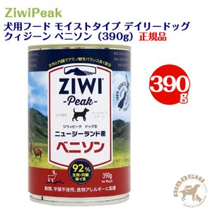 ジウィピーク ZiwiPeak 犬用フード モイストタイプ ...