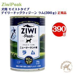 ジウィピーク ZiwiPeak 犬用フード モイストタイプ デイリードッグ クィジーン ラム (390g) 【配送区分:W】|aiboshi
