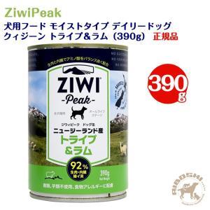ジウィピーク ZiwiPeak 犬用フード モイストタイプ デイリードッグ クィジーン トライプ&ラム (390g) 【配送区分:W】|aiboshi