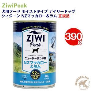 ジウィピーク ZiwiPeak 犬用フード モイストタイプ デイリードッグ クィジーン NZマッカロー&ラム (390g) 【配送区分:W】|aiboshi