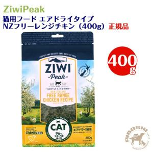 ジウィピーク ZiwiPeak 猫用フード エアドライタイプ NZフリー レンジチキン(400g)【配送区分:W】|aiboshi